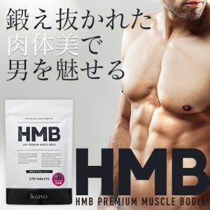 日本製 HMB サプリメント HMB含有量 業界最高水準!HMBプレミアムマッスル ボディア。 HMB+5大ビルドアップ成分+22種類もの厳選サポート成分を高配合
