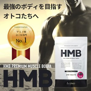 ヤフーランキング第1位 日本製(国産) HMB サプリメント HMB含有量 業界最高水準!HMBプレ...