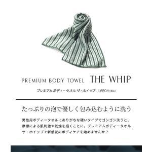 男の乾燥肌対策に!上質な肌あたり、プレミアムな泡で洗う。 プレミアムボディータオル ザ・ホイップ|andbeauty|03