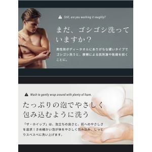 男の乾燥肌対策に!上質な肌あたり、プレミアムな泡で洗う。 プレミアムボディータオル ザ・ホイップ|andbeauty|04
