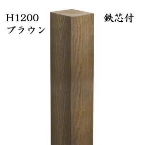 玄関 アプローチ 門柱 柱 凹凸木目模様 人工木材 デザインポール ブラウン 鉄芯300mm付 H1200 90角柱 フェンス デザイン柱 装飾 diy|andhouse