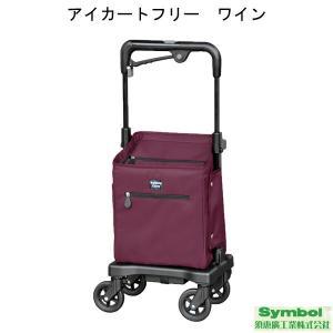 ウォーキングキャリー iカートフリー 須恵廣工業 ワイン ショッピングカート  4輪キャスターで、ブ...