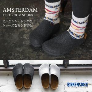 商品名:(BIRKENSTOCK/ビルケンシュトック)amsterdam(アムステルダム)フェルトル...