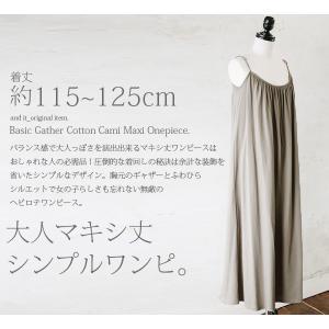 ワンピース レディースファッション 体型カバー マキシ丈ワンピース ロング丈 キャミワンピ|andit|20