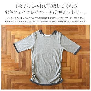 Tシャツ レディース カットソー 半袖 おしゃれ トップス 5分袖 フェイクレイヤード|andit|18