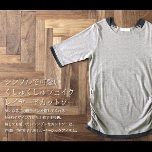 Tシャツ レディース カットソー 半袖 おしゃれ トップス 5分袖 フェイクレイヤード|andit|06