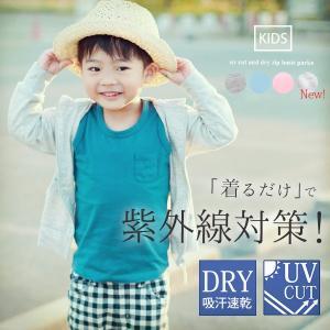 子供服/キッズ/パーカー/UVカット加工/紫外線対策/女の子/男の子