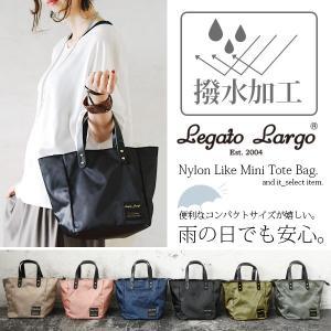 商品名:(LegatoLargo/レガートラルゴ)撥水加工ナイロン調ミニトートバッグ  ■商品の特徴...