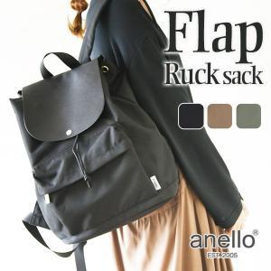 リュックサック ディパック 鞄 フラップリュック 通学 レディース アネロ