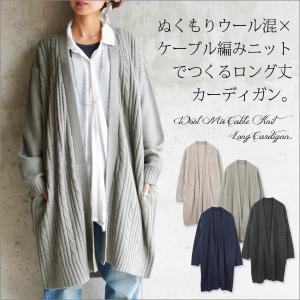ロングカーディガン/ロング丈/羽織り/ニットカーディガン/レディース