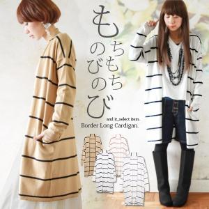 ロングカーディガン/ロング丈/ニット/羽織り/レディース/ボーダー