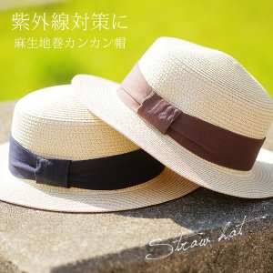 カンカン帽 麦わら帽子 ペーパーハット 紫外線対策 ファッション小物 レディース andit