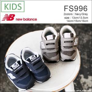 子供靴 キッズシューズ ニューバランス スニーカー|andit