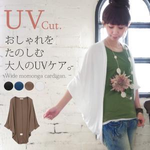 カーディガン/羽織り/UVカット/紫外線対策/レディース...