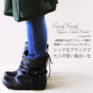 ブーツ/くしゅくしゅ/靴/シューズ/ナウシカブーツ/レディース andit 04