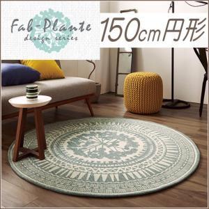 ラグ メダリオンデザインラグ 150cm円形 FP-101 ...