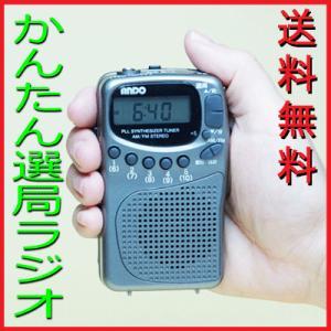 かんたん選局ラジオ(R10-096DZ)|ando-shop