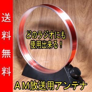 AM増強アンテナ(O10-292Z)|ando-shop