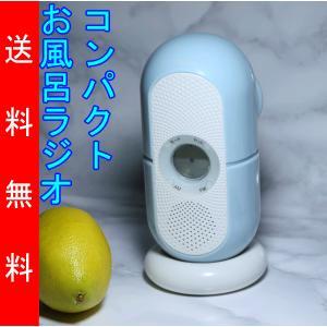 防滴お風呂クロックラジオ(R9-381W)|ando-shop