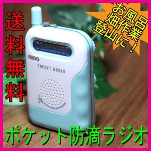 防滴ポケットラジオ(AR3-467W)|ando-shop