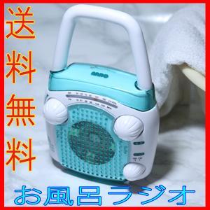 防滴おふろラジオ (RA-172WR)|ando-shop