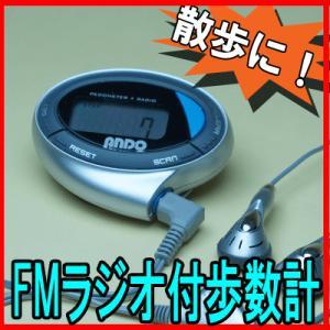 FMラジオ付きお散歩計(O10-820D)|ando-shop