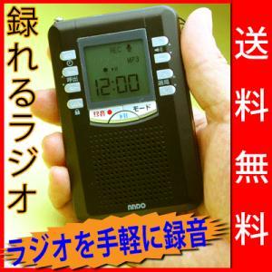 録れる かんたん選局ラジオ (RP13-453DZ)|ando-shop