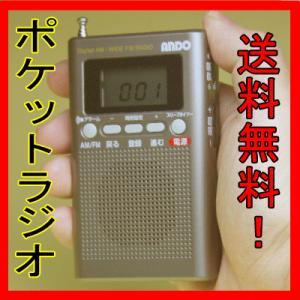 ビシッと選局ラジオ (R16-718D)|ando-shop