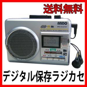デジタル保存ラジカセ (RPC16-373Y)|ando-shop