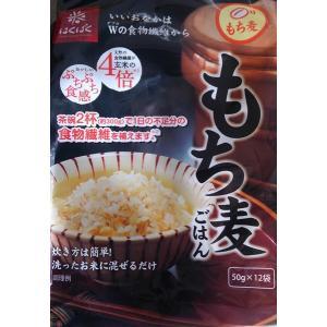 もち麦ごはん (50gx12袋)|andokometen