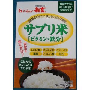 栄養強化米 新玄 サプリ米 2個セット|andokometen