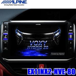 EX11NX2-NVE-80 アルパイン BIGX11 80系ヴォクシー/ノア/エスクァイア専用11インチWXGAカーナビゲーションの画像
