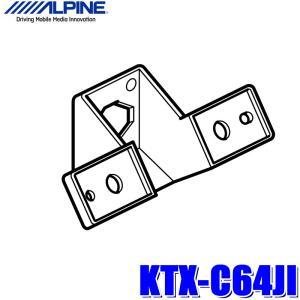 KTX-C64JI アルパイン スズキJB64W/JB74Wジムニー・ジムニーシエラ専用バックビューカメラパーフェクトフィット(バックカメラ取付キット)の画像