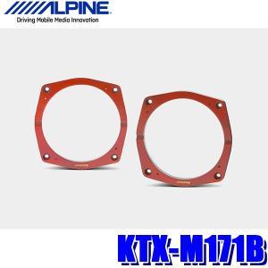 KTX-M171B アルパイン 16cmスピーカー取付用インナーバッフルボード 三菱車用の画像