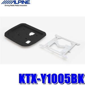 KTX-Y1005BK アルパイン 30系アルファード/ヴェルファイア専用 12.8型/11.5型/11.4型リアビジョンパーフェクトフィット(取付キット)の画像