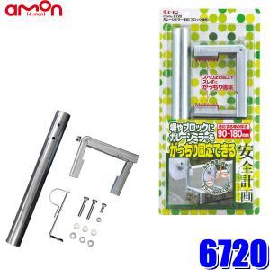 6720 エーモン工業 ガレージミラー金具 ブロック塀用 6600/6601/6602/6603/6...