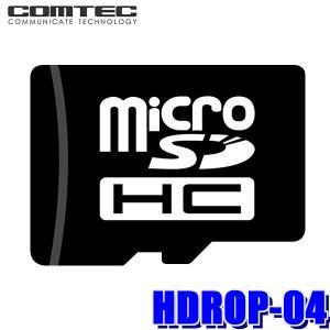 コムテック HDROP-04 推奨Micr SD 4Gの商品画像|ナビ