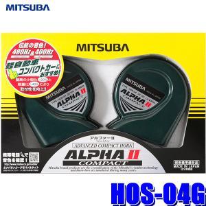 HOS-04G ミツバサンコーワ アルファーIIコンパクト 小型ホーン 113dB/2m 保安基準適...