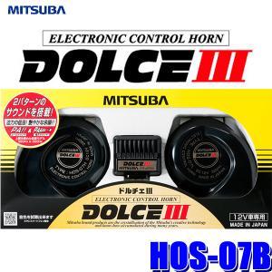 HOS-07B ミツバサンコーワ ドルチェIII 電子ホーン 2パターンサウンド切替 114dB/2mの商品画像|ナビ