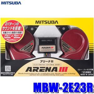 MBW-2E23R ミツバサンコーワ アリーナIIIホーン 2パターンサウンド切替 113dB/2m