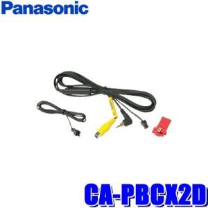 CA-PBCX2D パナソニック純正品 ポータブルナビゴリラ専用 リアビューカメラ接続ケーブルの画像