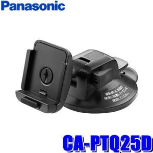 CA-PTQ25D パナソニック純正品 ポータブルナビゴリラ専用 車載用吸盤スタンド