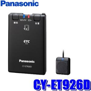 CY-ET926D パナソニック ETC車載器 アンテナ分離型 単体使用(スタンドアローン)タイプ 【セットアップ無し】の画像