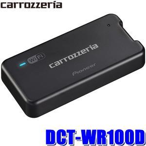 DCT-WR100D カロッツェリア 車載用Wi-Fiルーター LTEデータ通信制限なし docom...
