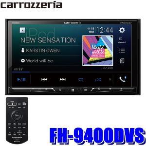[在庫あり]FH-9400DVS カロッツェリア 7型モニター内蔵apple CarPlay/and...