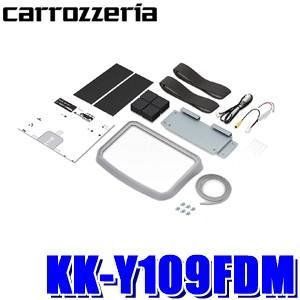 パイオニア フリップダウンモニター用取付キット(タンク/ルーミー用) KK-Y109FDM 4985285801336の商品画像|ナビ