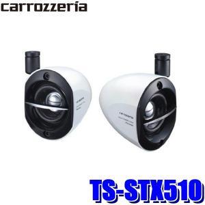 TS-STX510 カロッツェリア 車載用サテライトスピーカー5.7cmフルレンジリアスピーカー ホ...