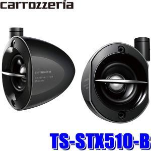 TS-STX510-B カロッツェリア 車載用サテライトスピーカー5.7cmフルレンジリアスピーカー...