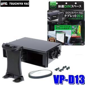 [在庫あり]VP-D13 槌屋ヤック DIN BOX1DINスペース取付スマホホルダー/タブレットホ...