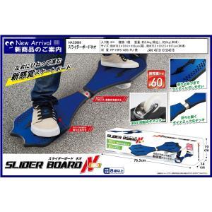 スライダーボード ネオ6個/セット andrun